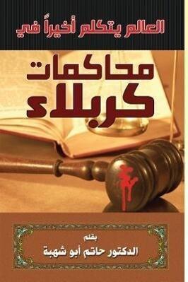 The World Finally Speaks at Karbala Tribunals (Arabic Text) als Taschenbuch