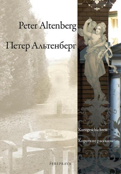 Peter Altenberg, Kurzgeschichten als Taschenbuch