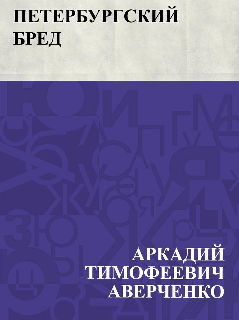 Peterburgskij bred als eBook epub