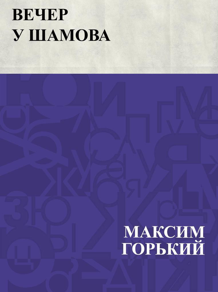 Vecher u Shamova als eBook epub
