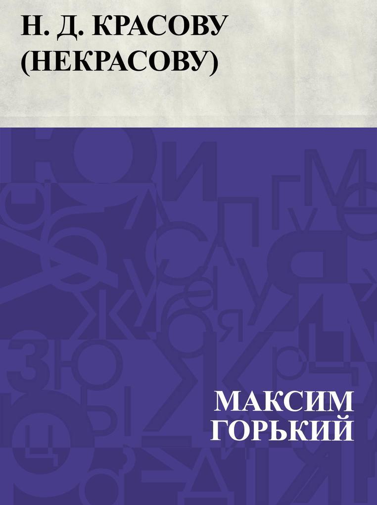 N. D. Krasovu (Nekrasovu) als eBook epub