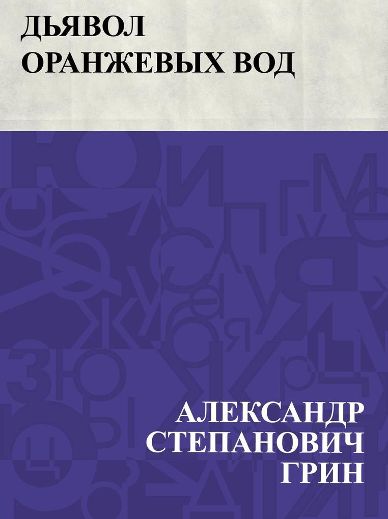 D'javol Oranzhevykh Vod als eBook epub