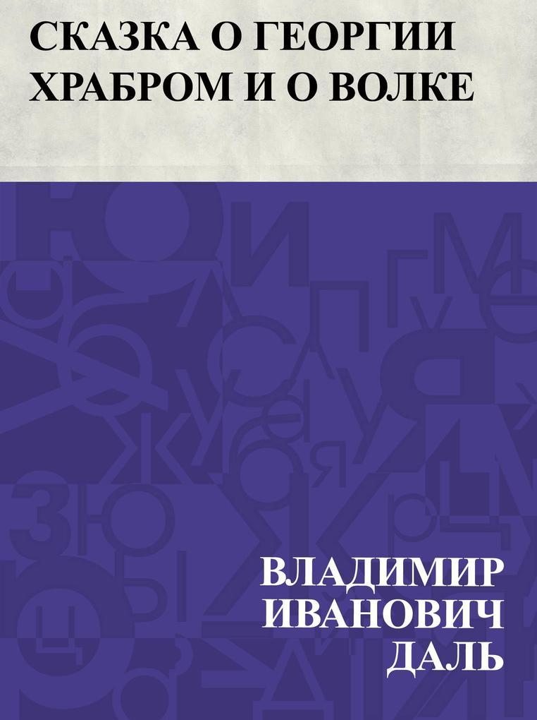 Skazka o Georgii Khrabrom i o volke als eBook epub