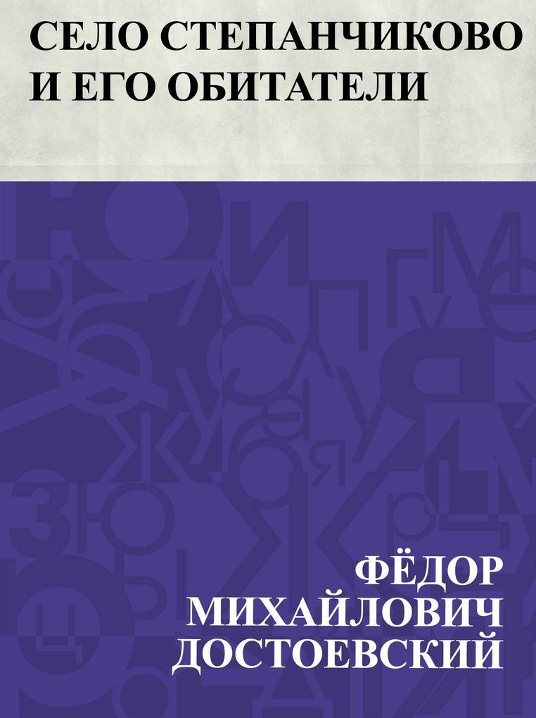 Selo Stepanchikovo i ego obitateli als eBook epub