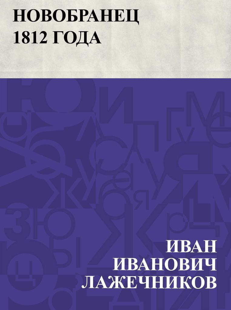 Novobranec 1812 goda als eBook epub