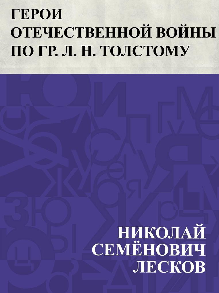 Geroi Otechestvennoj vojny po gr. L. N. Tolstomu als eBook epub
