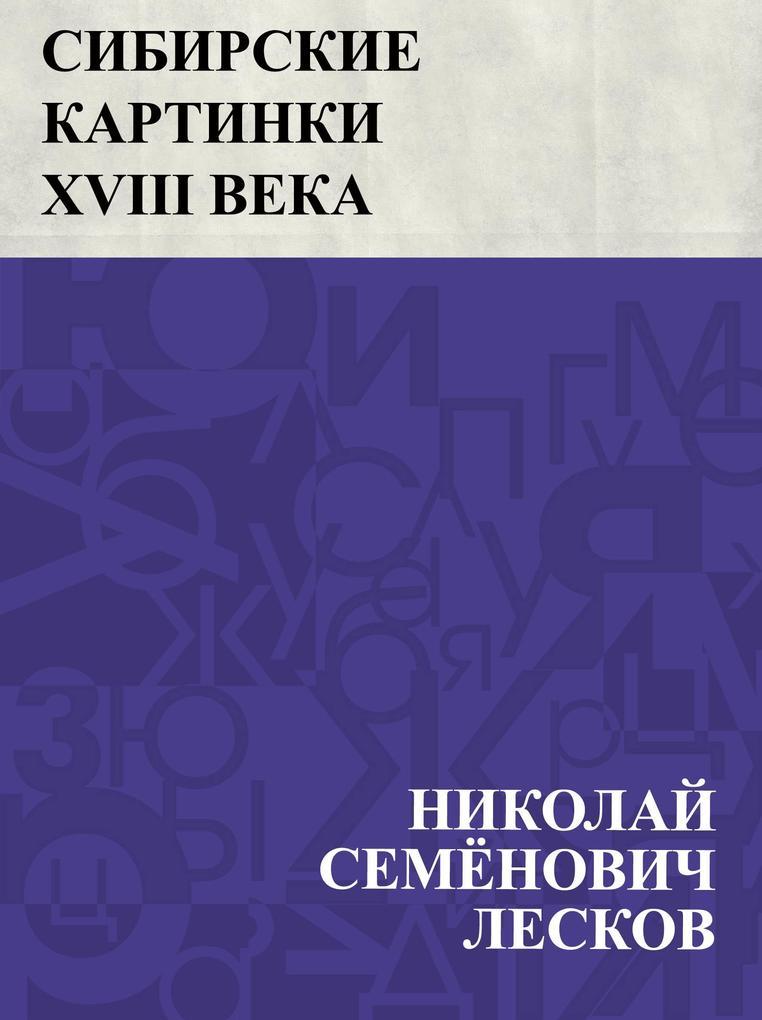 Sibirskie kartinki XVIII veka als eBook epub