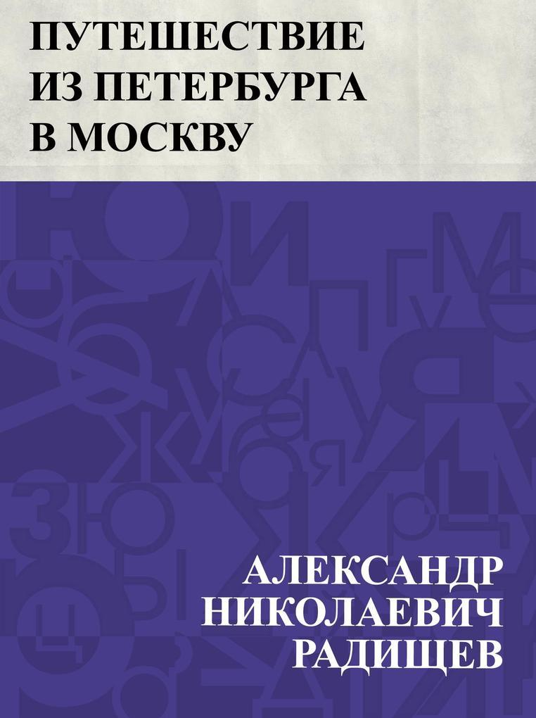 Puteshestvie iz Peterburga v Moskvu als eBook epub