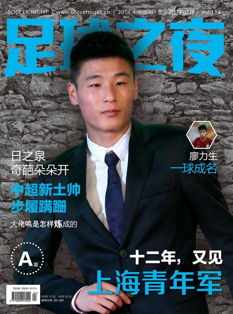 SOCCER NIGHT201404The Chinese version --Meet Shanghai Youth corps again after twelve years als eBook pdf