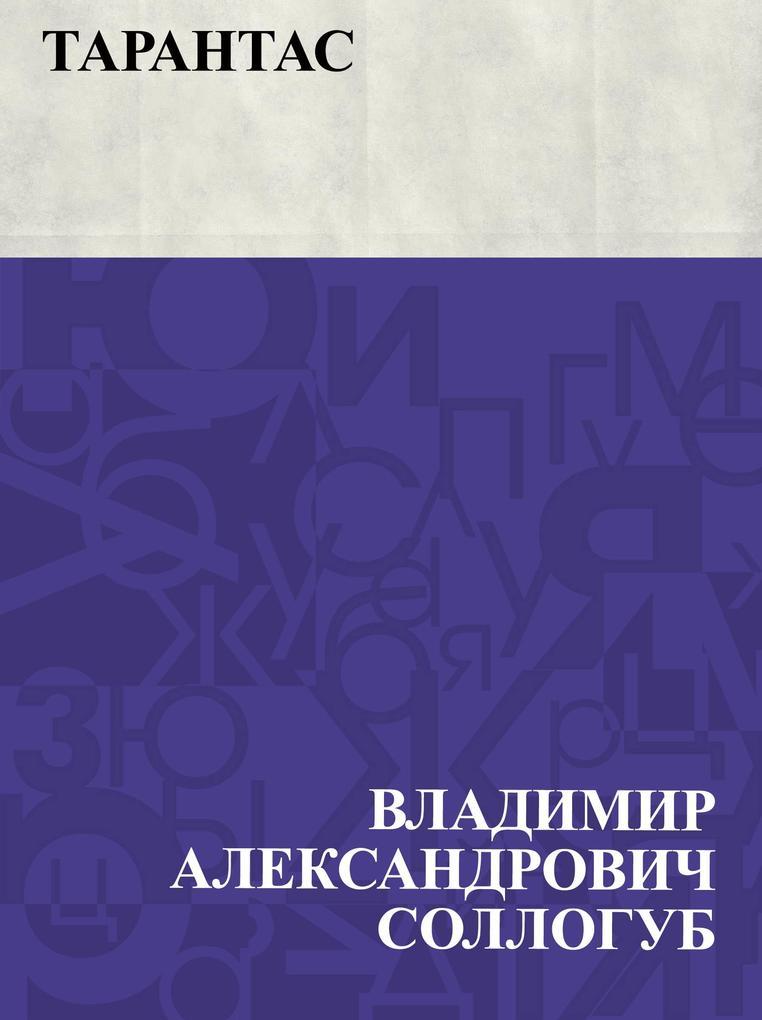 Tarantas (Putevye vpechatlenija) als eBook epub