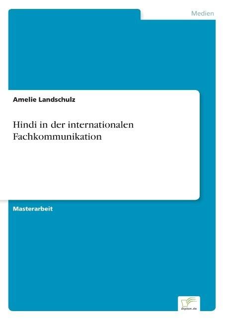 Hindi in der internationalen Fachkommunikation als Buch