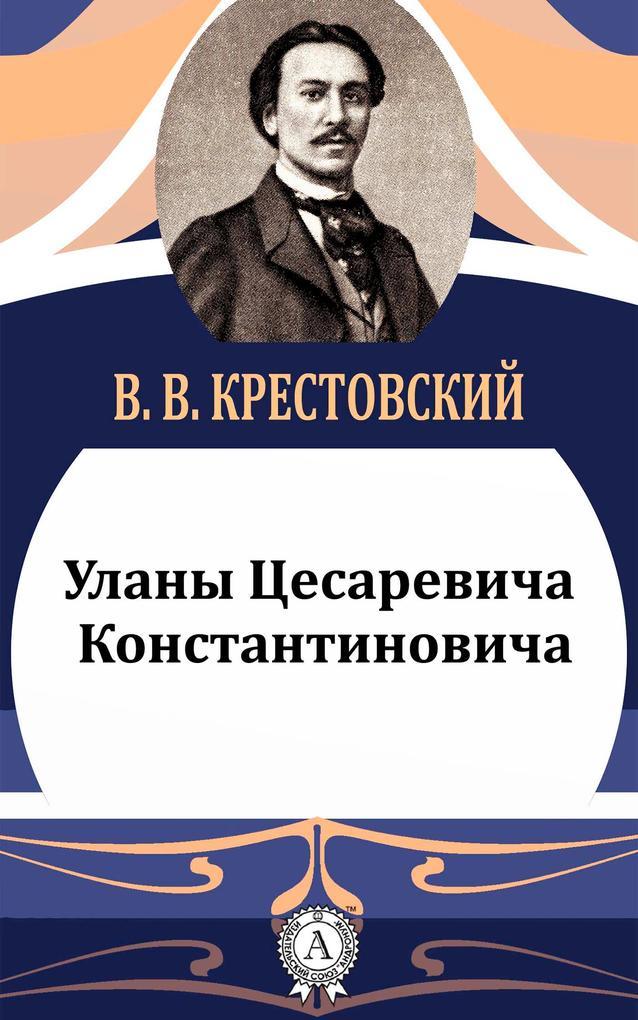 The Prince Konstantinovich`s Uhlans als eBook epub
