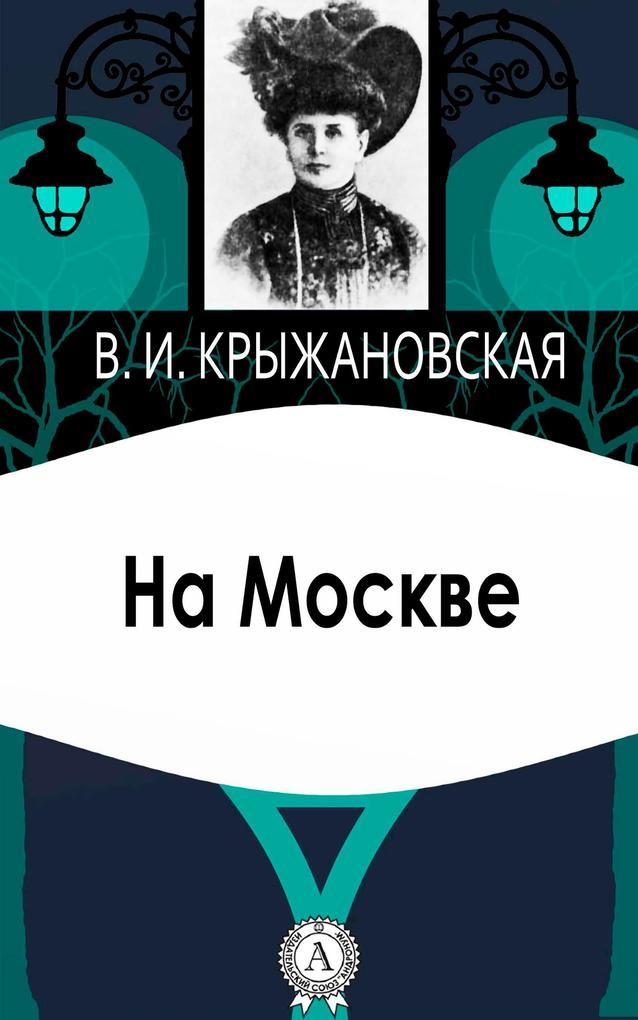 On Moscow als eBook epub