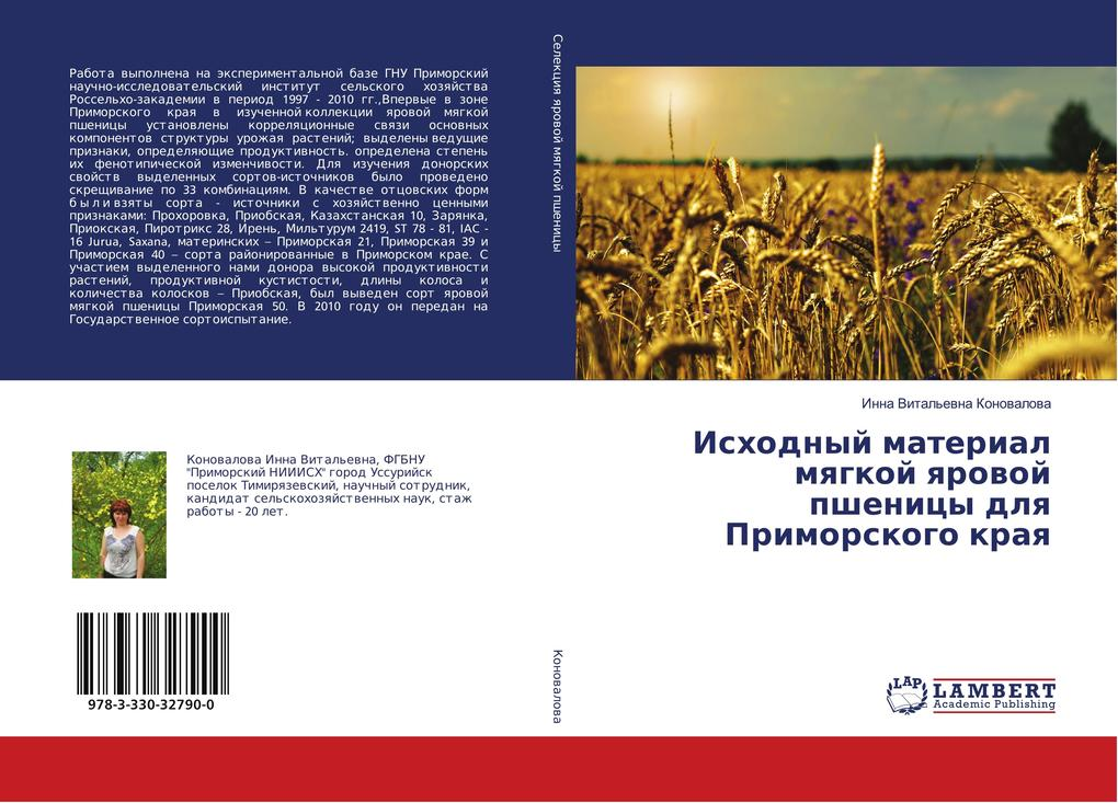 Ishodnyj material mqgkoj qrowoj pshenicy dlq Primorskogo kraq als Buch (kartoniert)