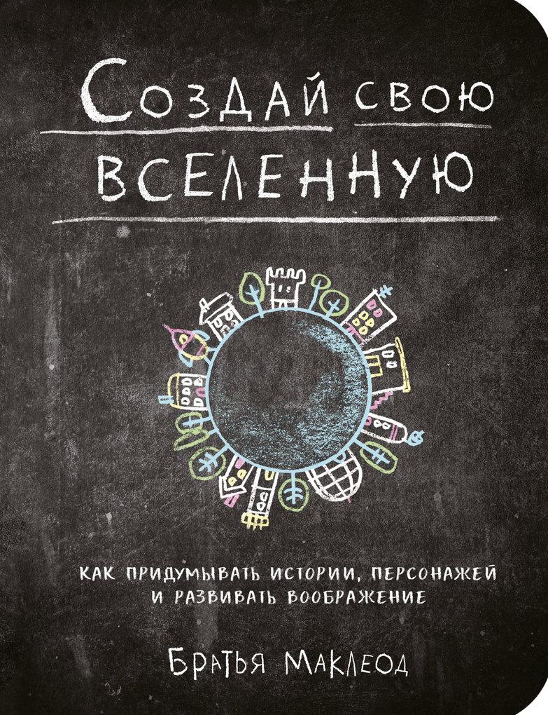 Sozdaj svoyu vselennuyu als eBook pdf