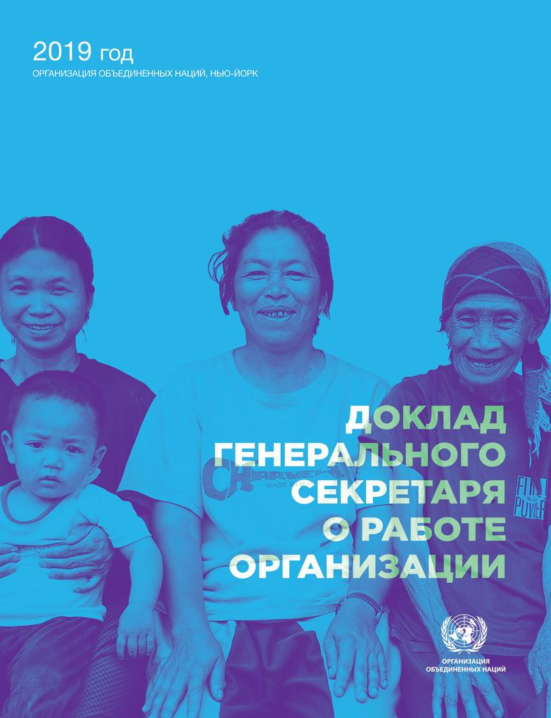 Report of the Secretary-General on the Work of the Organization (Russian language) als eBook pdf