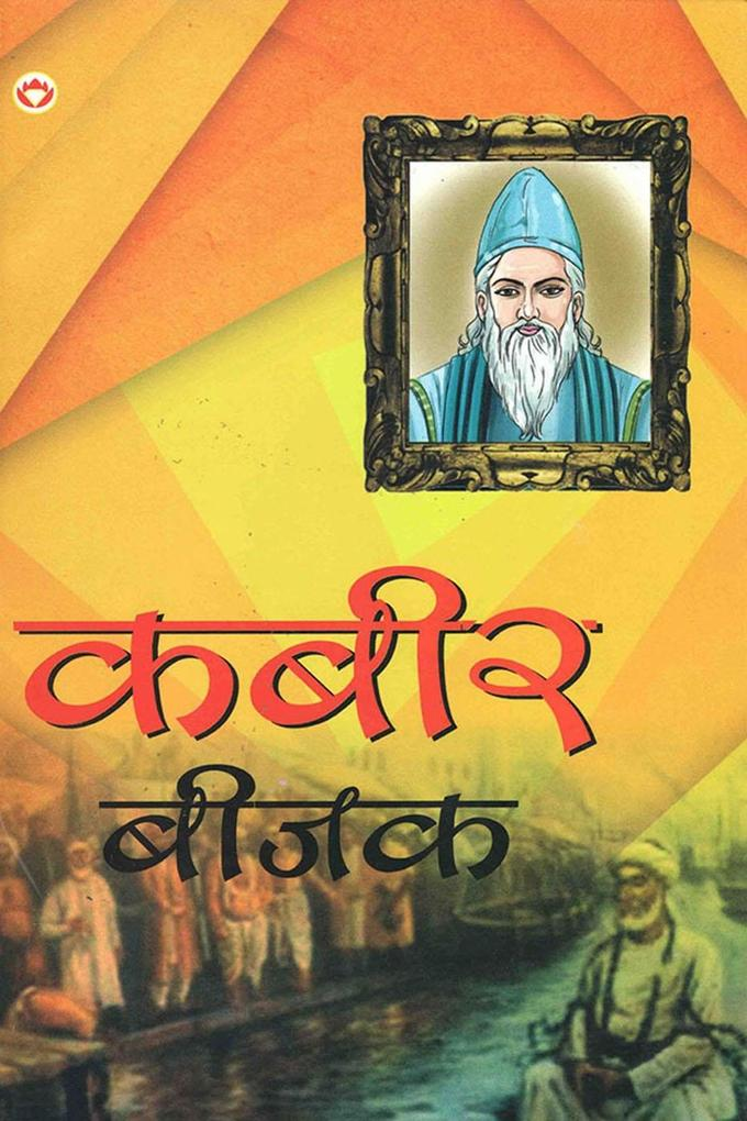 Kabir Bijak als eBook epub